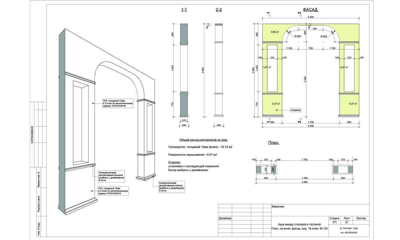 Схема установки дверной арки